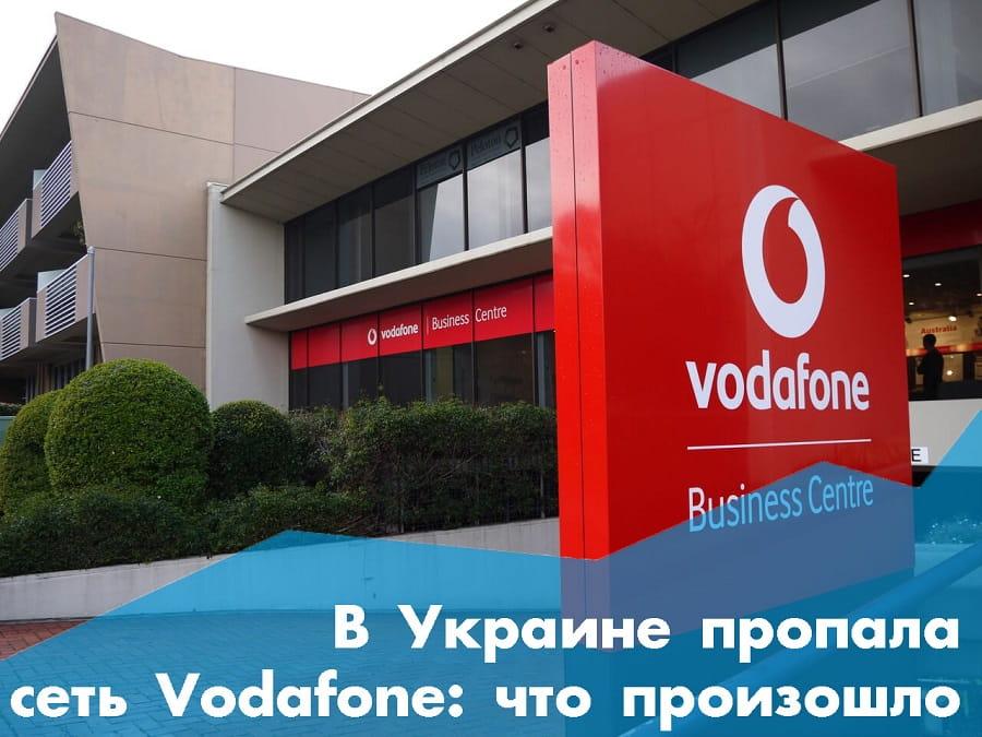 В Украине пропала сеть Vodafone: что произошло