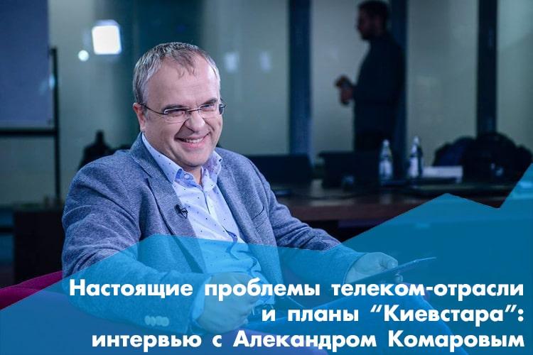 Интервью с президентом «Киевстара»: как обсуждается обеспечение интернетом каждого села и какие планы у ведущего оператора Украины