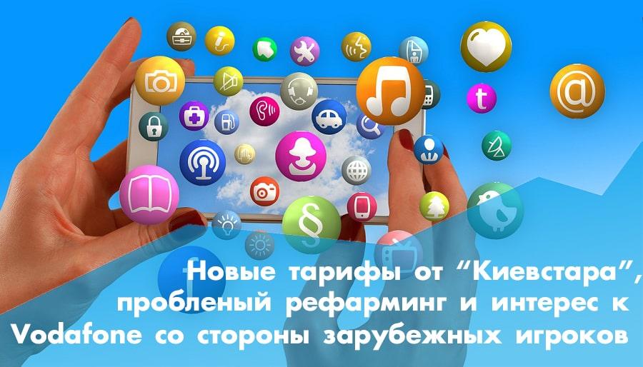 Новые тарифы от «Киевстара», сложные переговоры между операторами и интерес к Vodafone со стороны внешних игроков: новости недели