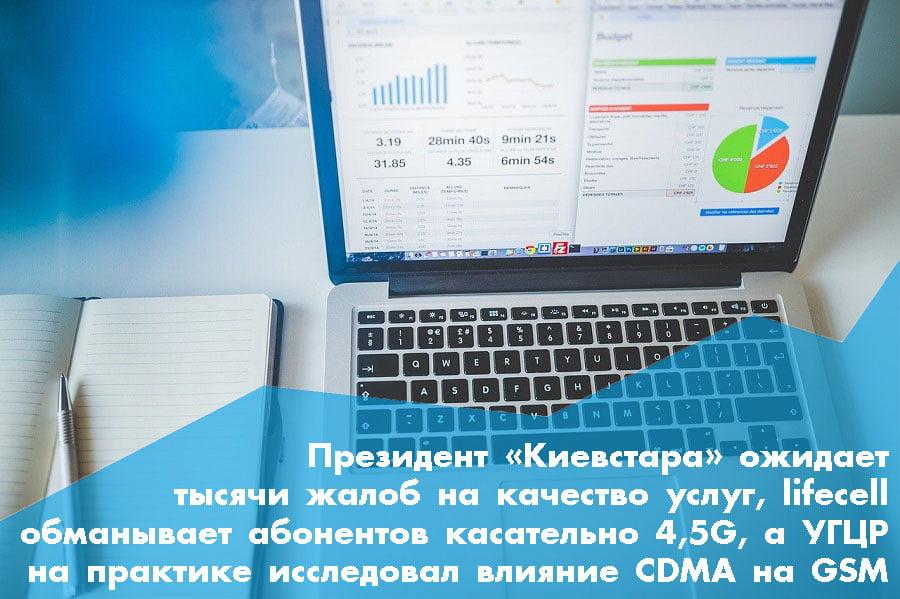 Президент «Киевстара» ожидает тысячи жалоб на качество услуг, lifecell обманывает абонентов касательно 4,5G, а УГЦР на практике исследовал влияние CDMA на GSM: телеком-итоги недели