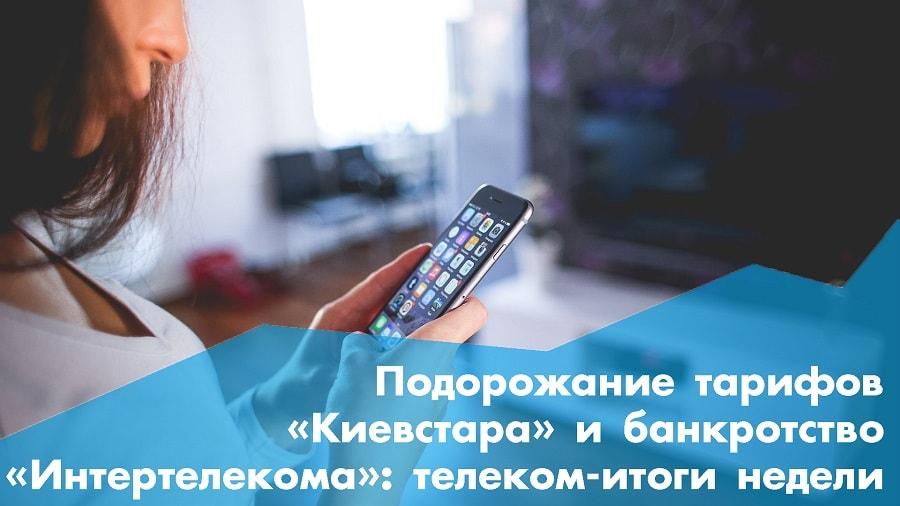 Подорожание тарифов «Киевстара» и банкротство «Интертелекома»: телеком-итоги недели
