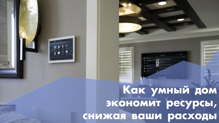 Как экономить при помощи технологий умного дома
