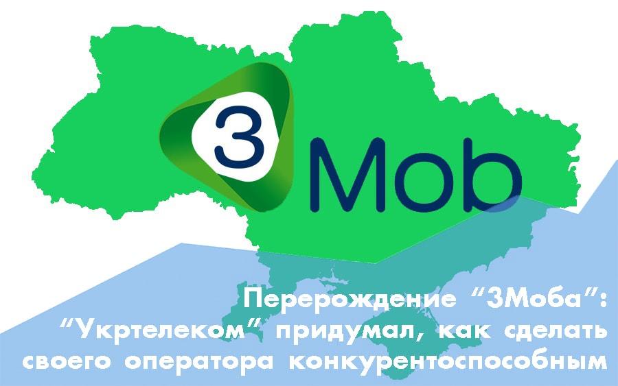 Перерождение «3Моба»: как «Укртелеком» планирует сделать своего сотового оператора более конкурентоспособным