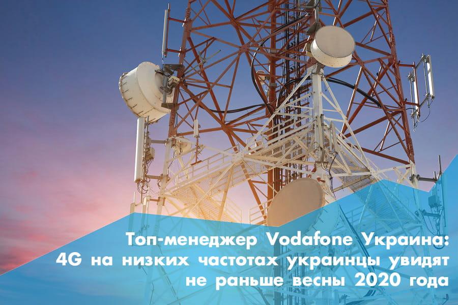 Топ-менеджер Vodafone Украина о сложных переговорах касательно 4G, обделенности операторов частотами и совместном использовании инфраструктуры