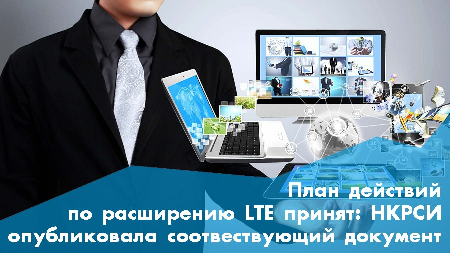 НКРСИ приняла план действий по развитию мобильного широкополосного доступа к интернету: основные положения