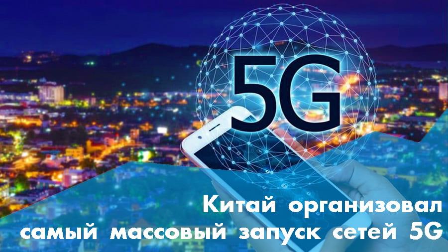Побили все рекорды: в Китае состоялся самый массовый запуск сетей 5G
