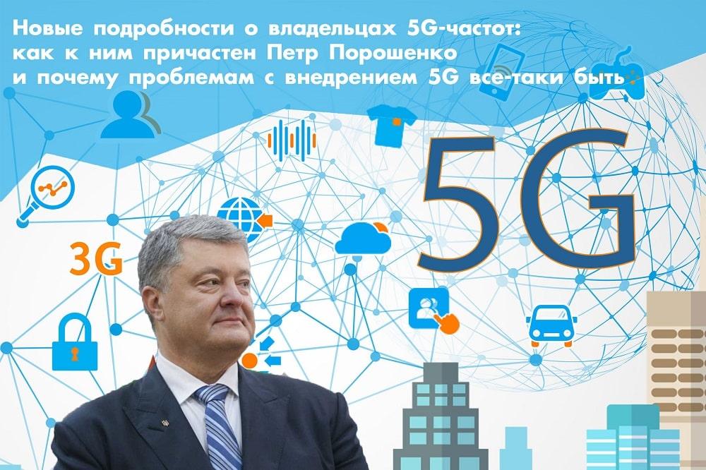 Новые подробности о владельцах 5G-частот: как к ним причастен Пётр Порошенко и почему проблемам с внедрением 5G всё-таки быть
