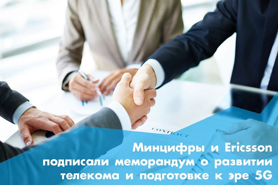 Минцифры и Ericsson подписали меморандум о развитии телекома и подготовке к эре 5G