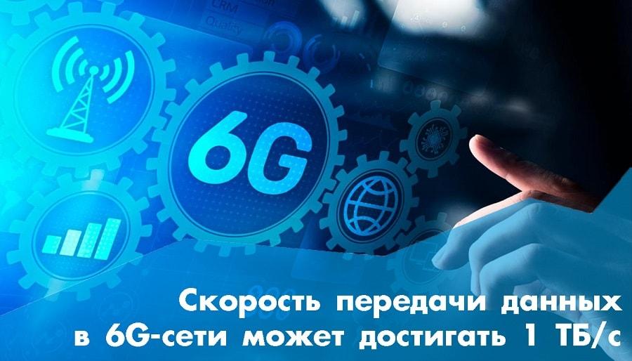 Скорость передачи данных в 6G-сети может достигать 1 ТБ/с