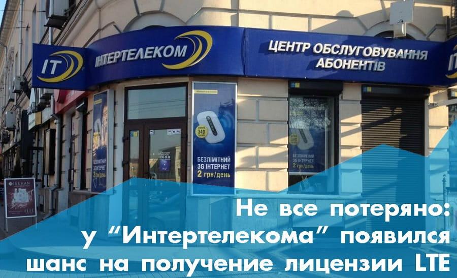 У «Интертелекома» появился шанс: суд приостановил решение НКРСИ касательно лишения оператора лицензии 4G