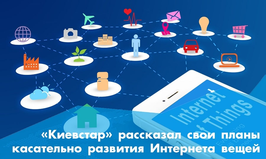 «Киевстар» поведал свои планы касательно развития Интернета вещей
