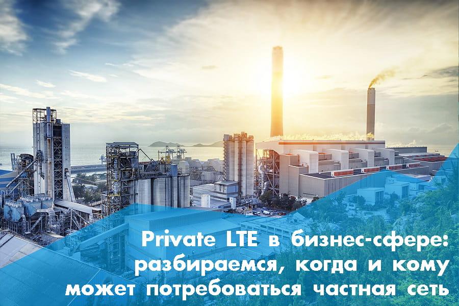 Private LTE в сфере бизнеса: разбираемся, когда и кому может потребоваться частная сеть