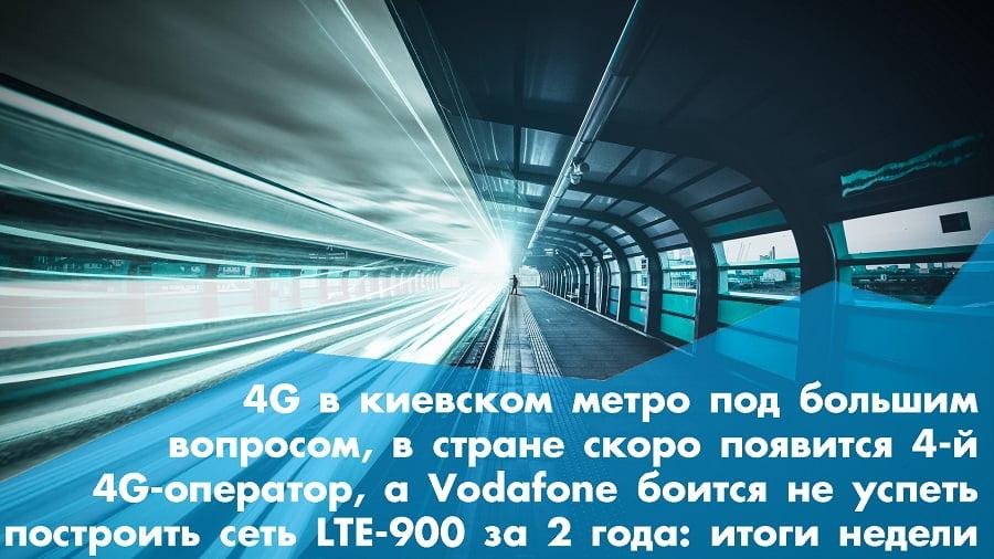 4G в киевском метро под большим вопросом, в стране скоро появится 4-й 4G-оператор, а Vodafone боится не успеть построить сеть LTE-900 за 2 года: телеком-итоги недели