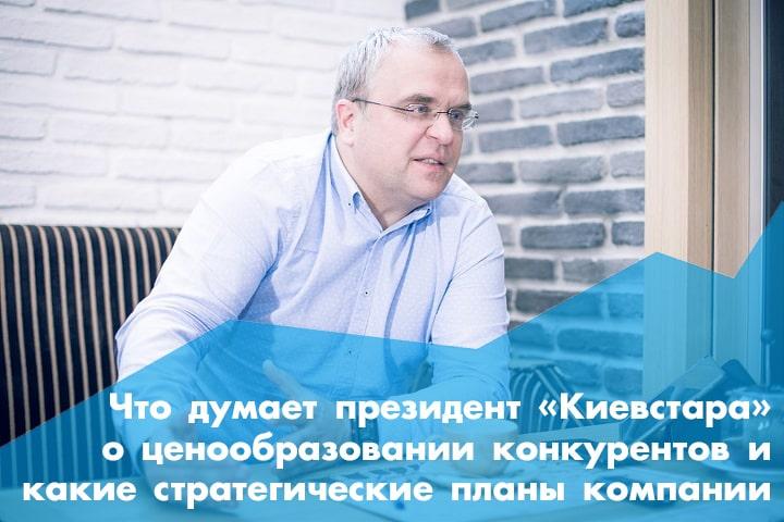 «За 20 грн водички так и не попьют»: что думает президент «Киевстара» о ценообразовании конкурентов и какие стратегические планы компании