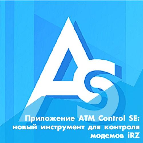 Приложение ATM Control SE для контроля модемов iRZ: основные возможности