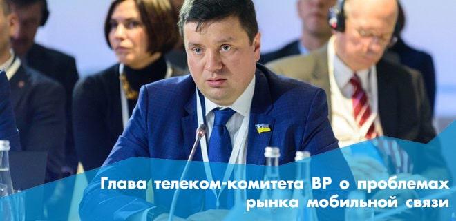 Глава телеком-комитета Верховной Рады объяснил, почему в Украине такая плохая мобильная связь