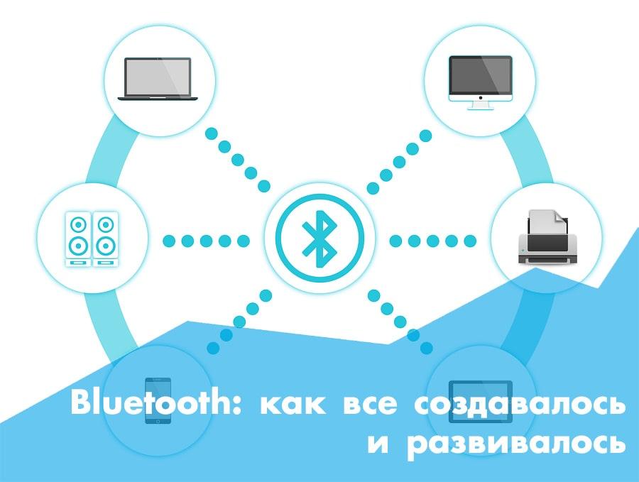 История появления и развития Bluetooth: кратко о самом важном