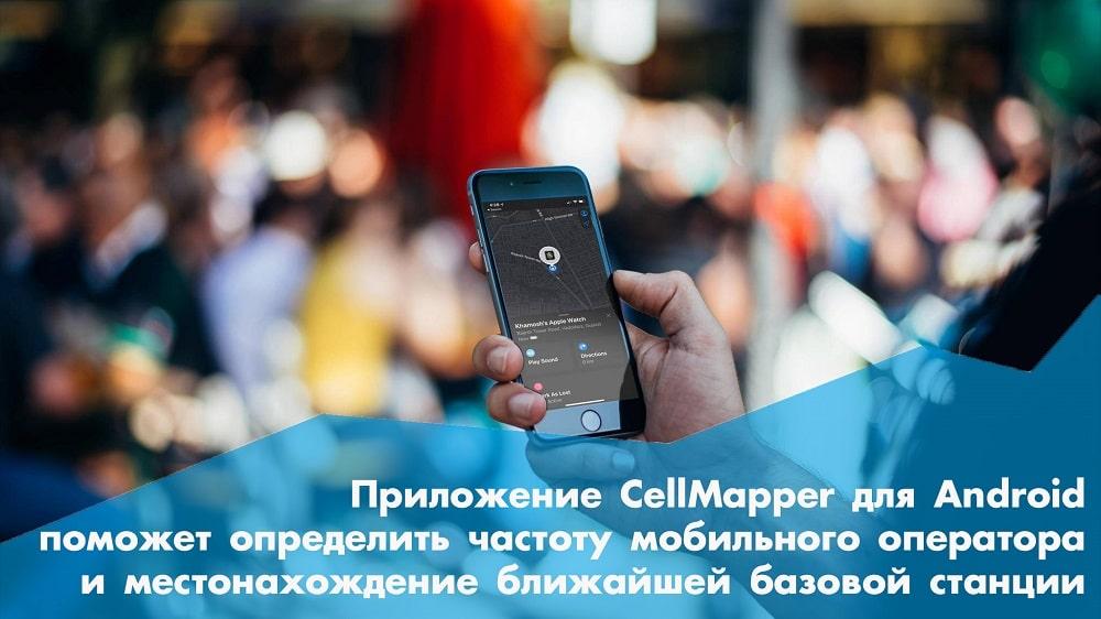Приложение CellMapper для Android поможет быстро узнать частоту вашего оператора