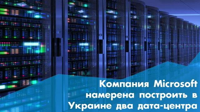 Инвестиции от Microsoft: компания планирует открыть в Украине два дата-центра