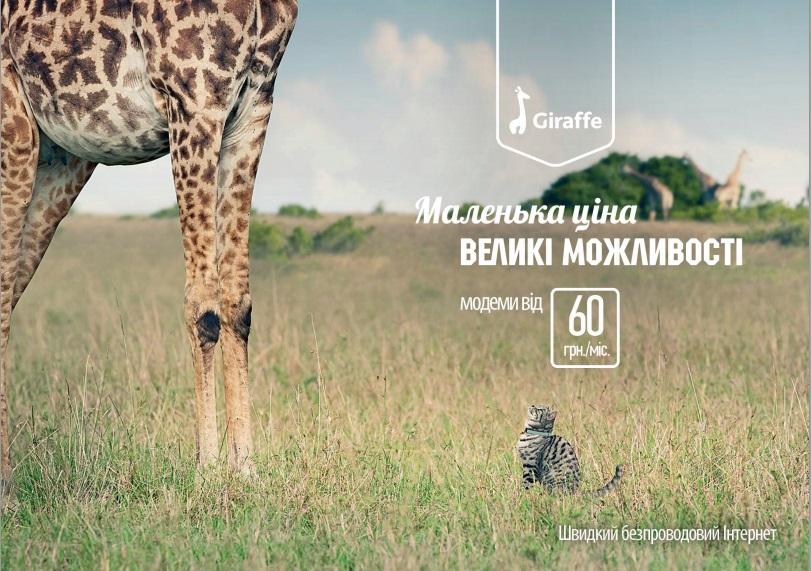 Доступные предложения от 4G оператора Giraffe
