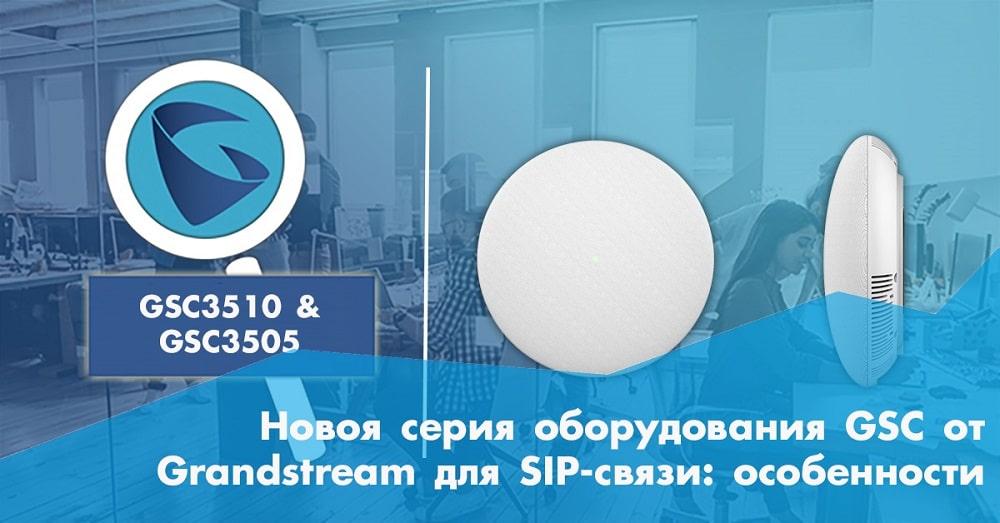 Особенности новой серии оборудования GSC от Grandstream для внутренней SIP-связи