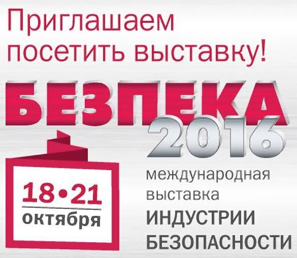Приглашаем на выставку «БЕЗПЕКА 2016»