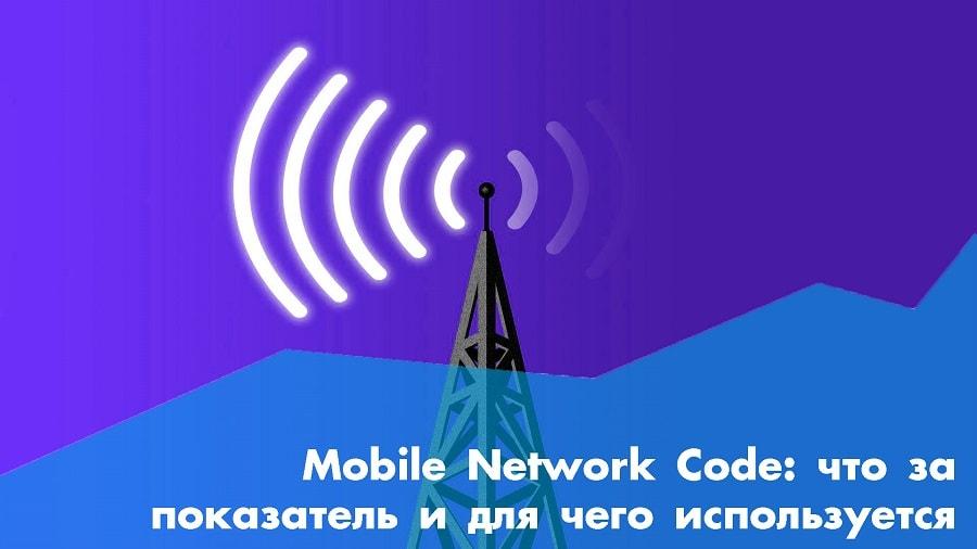 Mobile Network Code: что за показатель и для чего используется