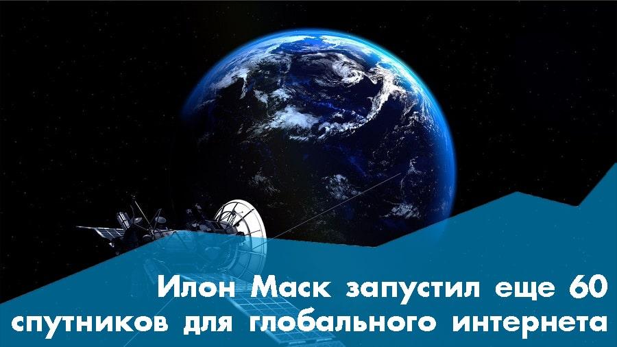 В космос отправилось ещё 60 спутников Илона Маска для всемирного интернета