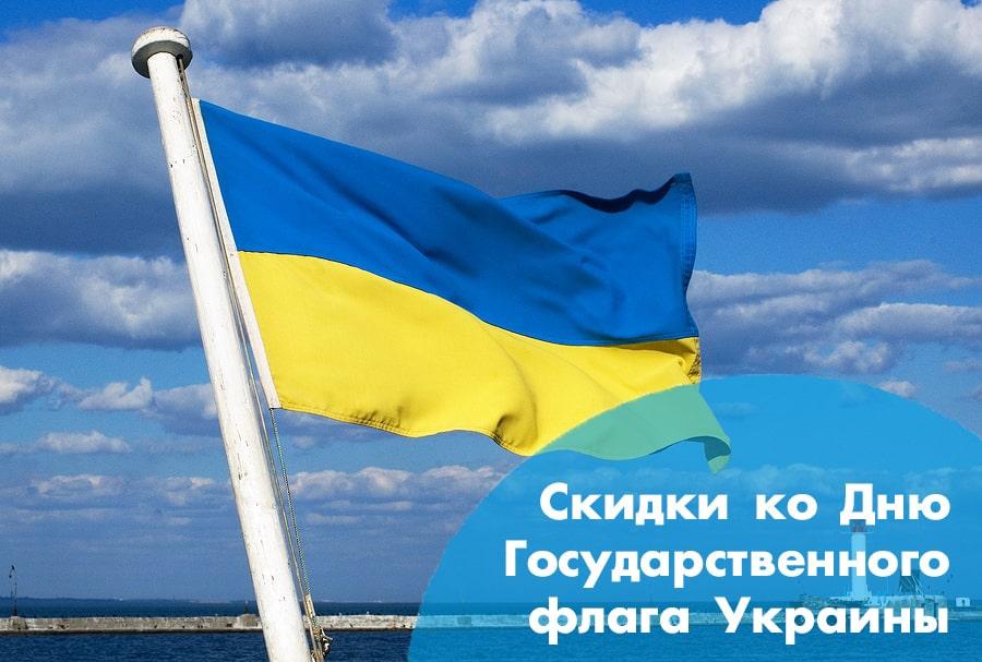 Скидки на все товары ко Дню Государственного флага Украины
