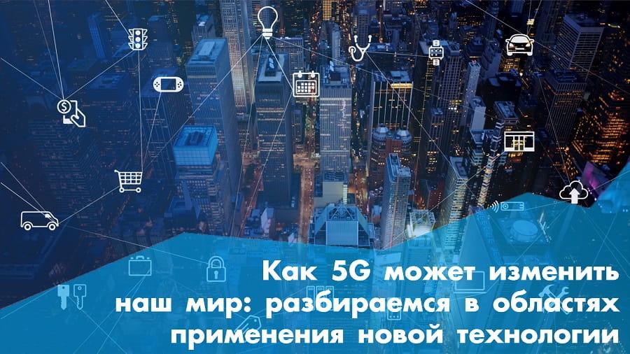 Как 5G может изменить наш мир: разбираемся в областях применения новой технологии