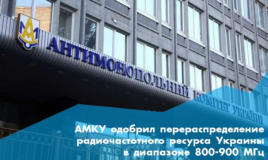 АМКУ одобрил перераспределение радиочастотного ресурса Украины