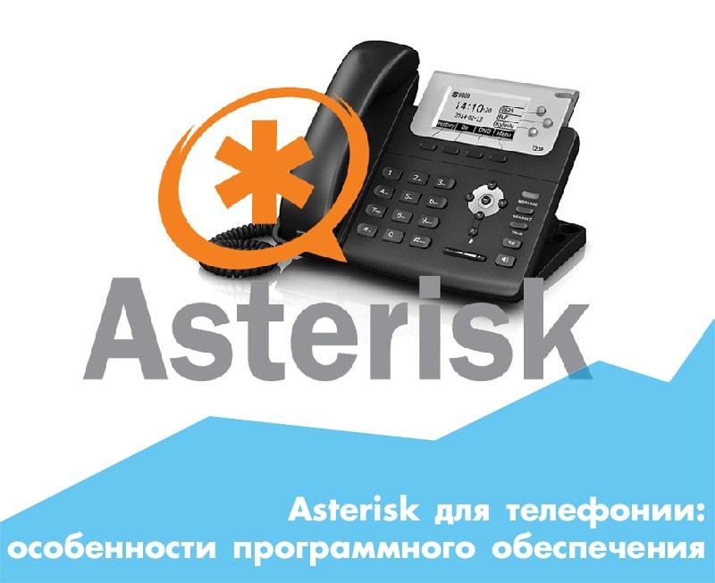 ПО Asterisk для телефонии: что умеет и какими особенностями обладает