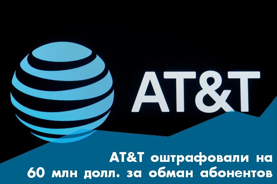Компанию AT&T оштрафовали на 60 млн долл. за ограничение скорости в безлимитных тарифах