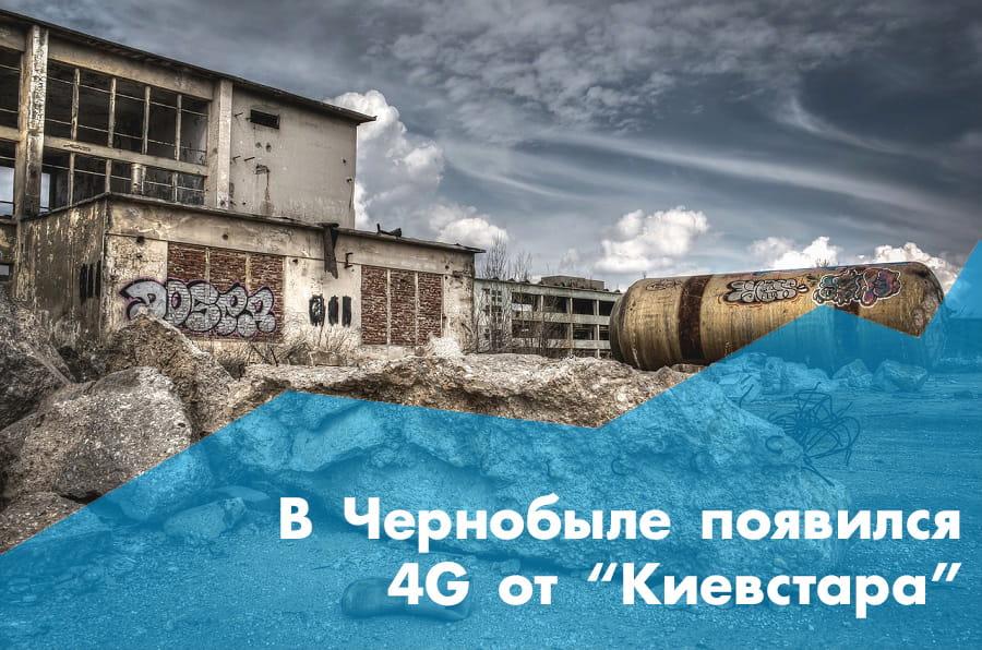 Чернобыльская зона теперь с 4G: «Киевстар» позаботился о туристах