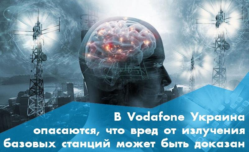 В Vodafone Украина опасаются, что вред от излучения базовых станций может быть доказан
