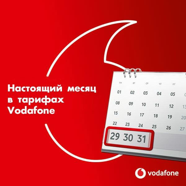 Vodafone вернул ежемесячную тарификацию в свои тарифы