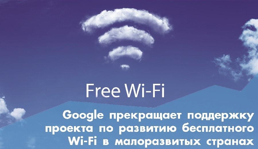 Google прекращает поддержку проекта по развитию бесплатного Wi-Fi в развивающихся странах