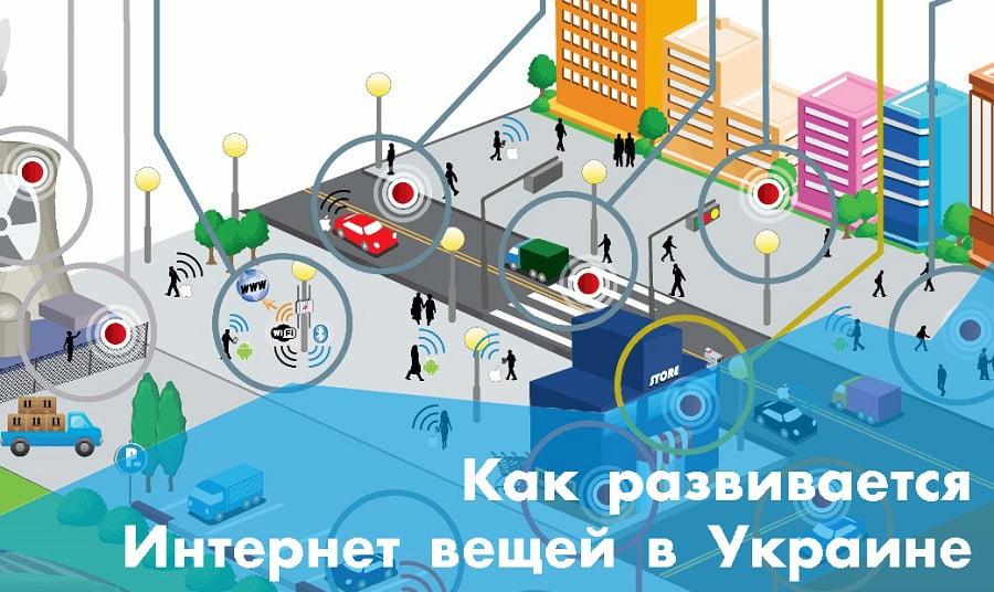 Как происходит внедрение решений Интернета вещей в Украине: интервью с одним из директоров «Киевстара»