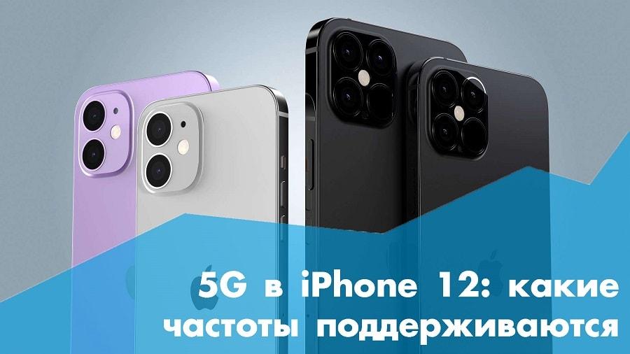 Новые iPhone получили поддержку 5G: разбираемся в частотах и конструктивных особенностях