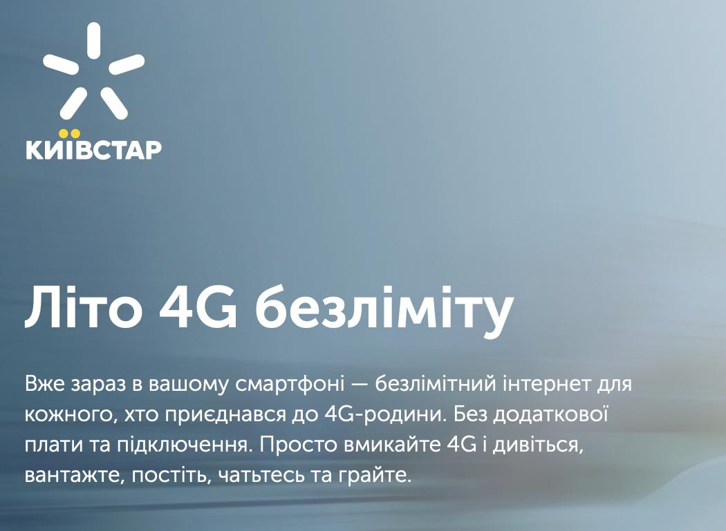 Безлимитный 4G всем! Киевстар бесплатно раздает безлим на 4G
