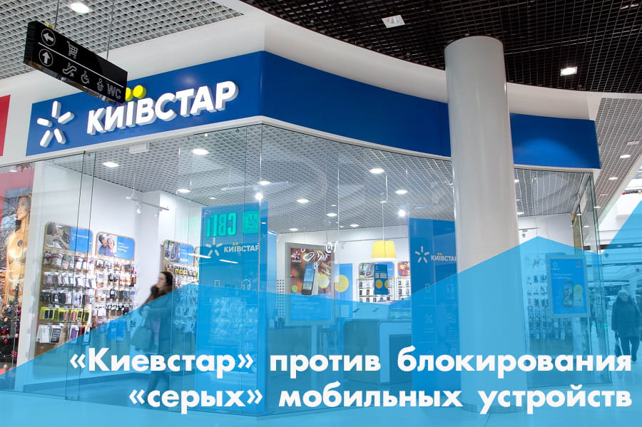«Киевстар» против отключения «серых» мобильных устройств