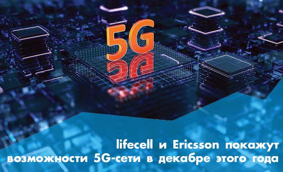 5G приближается: Ericsson и lifecell планируют протестировать новое поколение сети уже в декабре