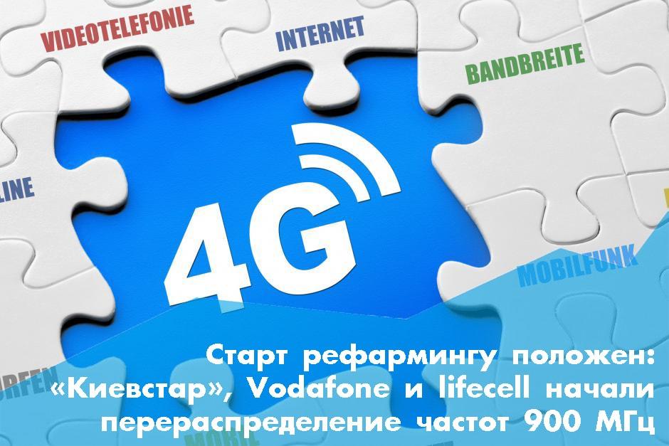 Старт рефармингу положен: «Киевстар», Vodafone и lifecell начали перераспределение частот 900 МГц