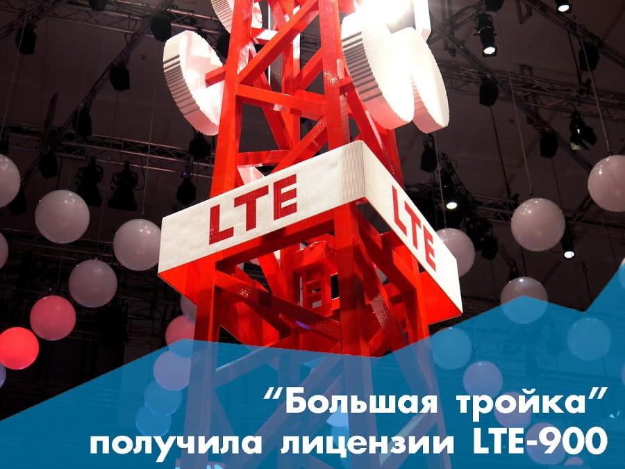 Операторы получили лицензии LTE-900