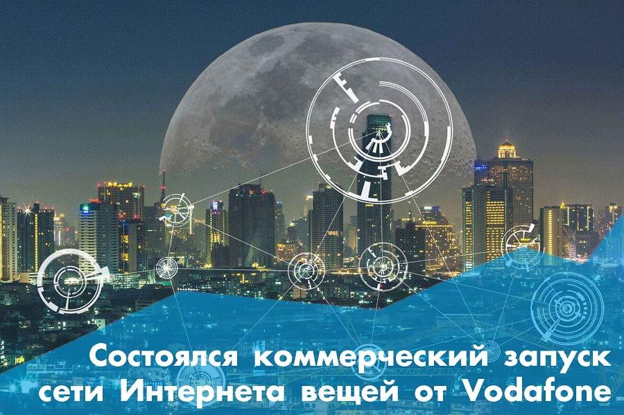 Состоялся коммерческий запуск сети Интернета вещей от Vodafone