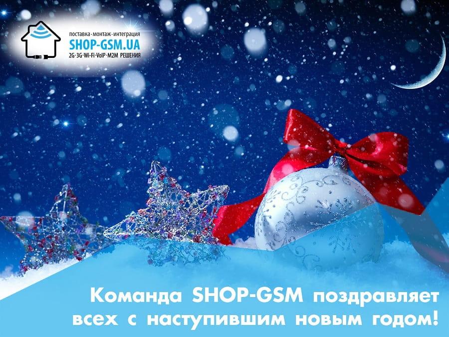 Команда SHOP-GSM поздравляет всех с наступившим новым годом!