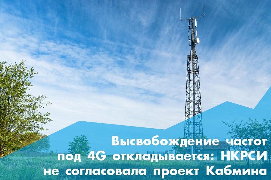 Высвобождение частот под 4G откладывается: НКРСИ не согласовала проект Кабмина