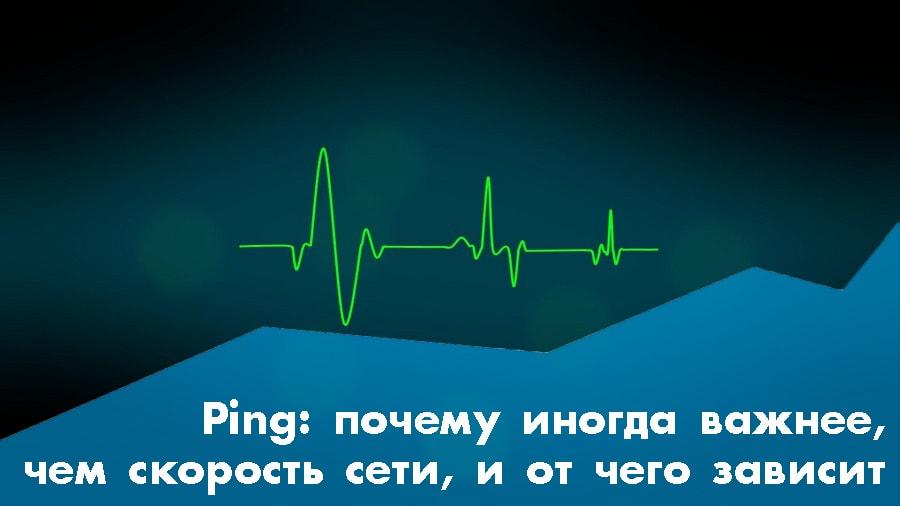 Ping: почему иногда важнее, чем скорость сети, и от чего зависит