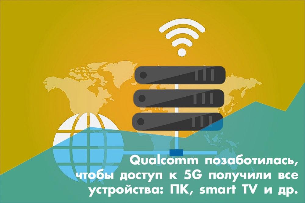 Компания Qualcomm решила объединить 5G и WiFi: доступ к высокоскоростной связи получат абсолютно все устройства