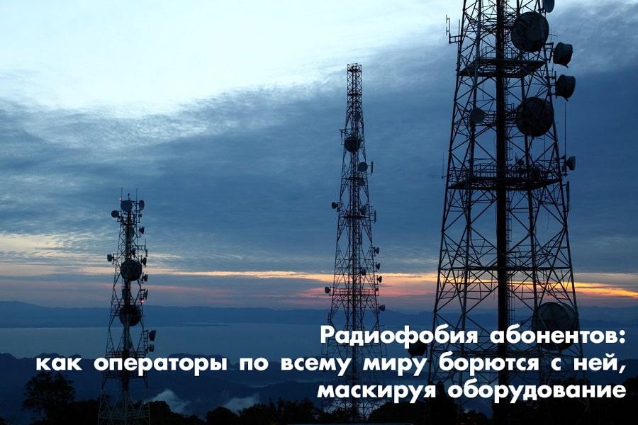 Радиофобия абонентов: как операторы по всему миру борются с ней, маскируя оборудование